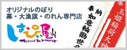 オリジナルのぼり・幕大漁旗・のれん専門店
