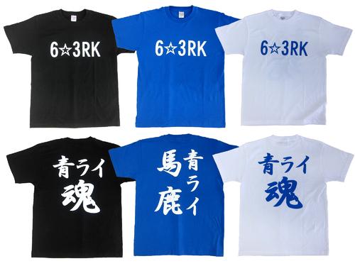 マラソン大会にて着用するためのTシャツです!  黒と青のTシャ・・・