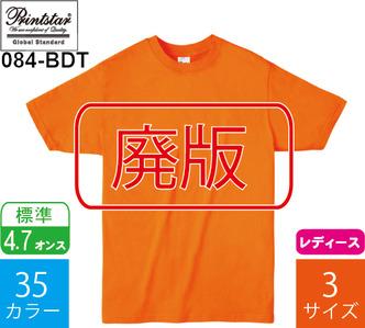 【廃版】4.7オンス レディースTシャツ (プリントスター「084-BDT」)