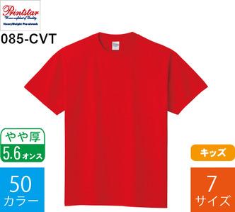 5.6オンス キッズTシャツ (プリントスター「085-CVT」)