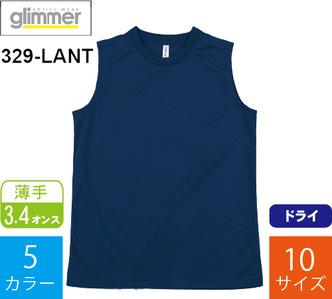 3.4オンス ライトドライノースリーブ (グリマー「329-LANT」)