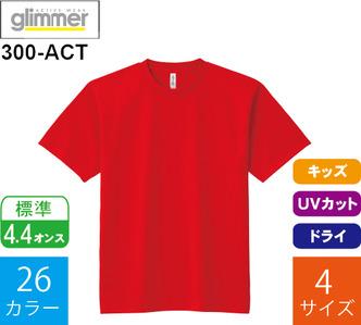 4.4オンス キッズ ドライTシャツ (グリマー「300-ACT」)