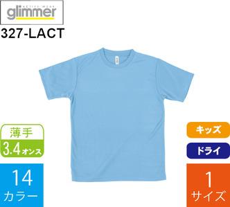 3.4オンス キッズ ドライTシャツ (グリマー 「327-LACT」)