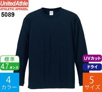 4.7オンス ドライシルキータッチ ロングスリーブTシャツ (ユナイテッドアスレ「5089」)