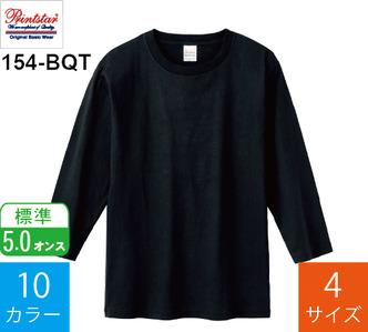 5.0オンス 7分袖Tシャツ (プリントスター「154-BQT」)