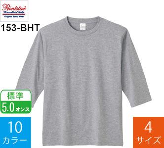5.0オンス 5分袖Tシャツ (プリントスター「153-BHT」)