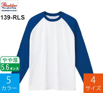 5.6オンス ラグラン長袖Tシャツ (プリントスター「139-RLS」)