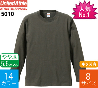 5.6オンス ロングスリーブTシャツ (ユナイテッドアスレ「5010」)