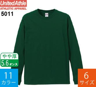 5.6オンス ロングスリーブTシャツ 1.6インチリブ (ユナイテッドアスレ「5011」)