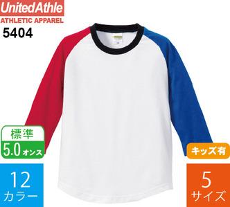 5.0オンス ラグラン3/4スリーブTシャツ (ユナイテッドアスレ「5404」)