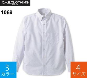 オックスフォード ボタンダウン ロングスリーブシャツ (キャブクローシング「1069」)