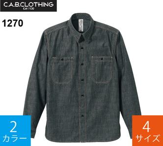 シャンブレー ロングスリーブシャツ (キャブクローシング「1270」)