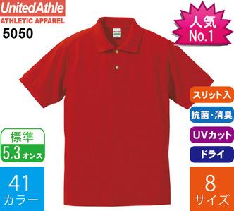 5.3オンス ドライCVCポロシャツ (ユナイテッドアスレ「5050」)