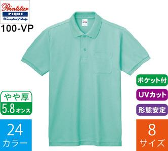 5.8オンス T/Cポロシャツ ポケット付 (プリントスター「100-VP」)