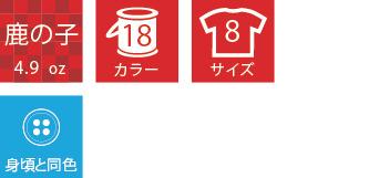 4.9オンス カジュアルポロシャツ (プリントスター「193-CP」)