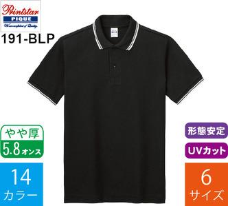 5.8オンス ベーシックラインポロシャツ (プリントスター「191-BLP」)
