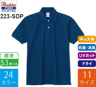 【在庫限り】5.3オンス スタンダードポロシャツ (プリントスター「223-SDP」)