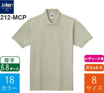6.8オンス コットンポロシャツ (ジェラン「212-MCP」)
