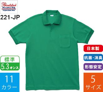 5.3オンス 日本製ポロシャツ ポケット付 (プリントスター「221-JP」)