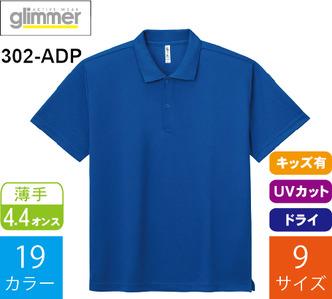 4.4オンス ドライポロシャツ (グリマー「302-ADP」)