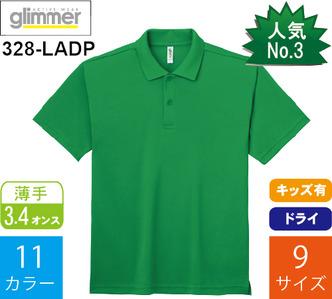 3.4オンス ライトドライポロシャツ (グリマー「328-LADP」)