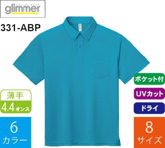 4.4オンス ドライポロシャツ ポケット付 ボタンダウン (グリマー「331-ABP」)