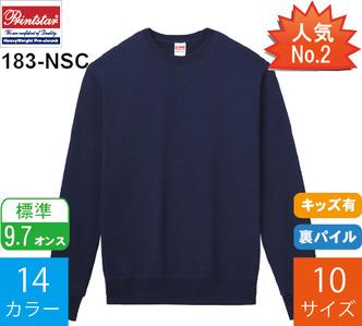 9.7オンス スタンダードトレーナー (プリントスター「183-NSC」)