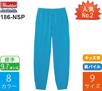 9.7オンス スタンダードスウェットパンツ (プリントスター「186-NSP」)