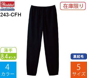 【在庫限り】 8.4オンス 裏起毛パンツ (プリントスター「243-CFP」)