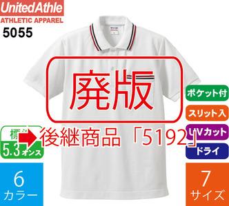 【廃版】5.3オンス ドライCVC ラインポロシャツ ポケット付 (ユナイテッドアスレ「5055」)