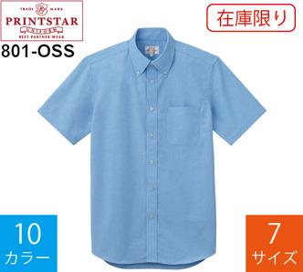 【在庫限り】オックスフォードボタンダウン半袖シャツ (プリントスター「801-OSS」)