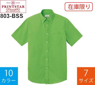 【在庫限り】ブロードボタンダウン半袖シャツ (プリントスター「803-BSS」)