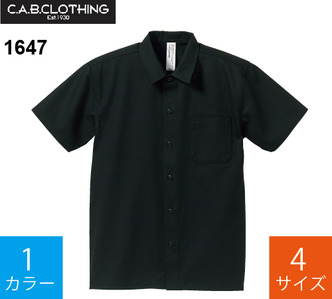 ショートスリーブワークシャツ (キャブクローシング「1647」)