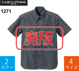 【廃版】シャンブレー ショートスリーブシャツ (キャブクローシング「1271」)