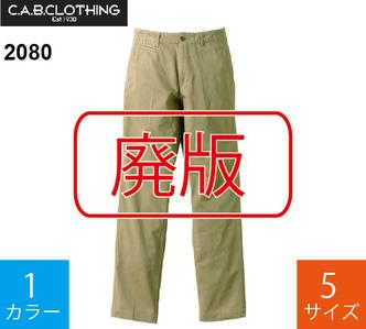 【廃版】カーキ トラウザーズ (キャブクローシング「2080」)