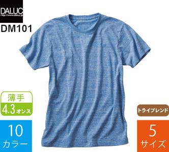 4.3オンス オーセンティックトライブレンドTシャツ (ダルク「DM101」)