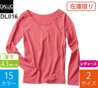 【在庫限り】4.3オンス ベーシックボートネック長袖Tシャツ (ダルク「DL016」)