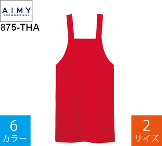 H型エプロン (エイミー「875-THA」)