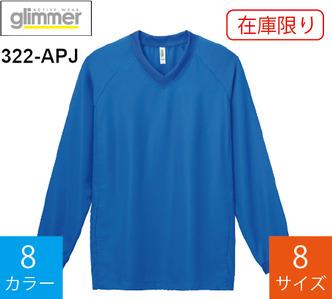 【在庫限り】 アクティブピステ (グリマー「322-APJ」)