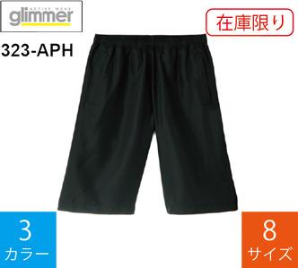 【在庫限り】 アクティブピステ ハーフパンツ (グリマー「323-APH」)