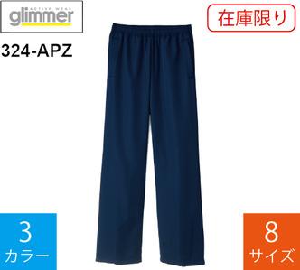 【在庫限り】 アクティブピステ パンツ (グリマー「324-APZ」)