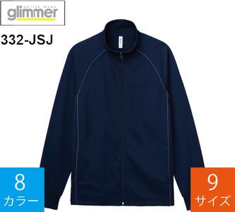 【在庫限り】ジャージジャケット (グリマー「332-JSJ」)