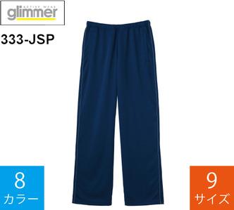 【在庫限り】ジャージ パンツ (グリマー「333-JSP」)