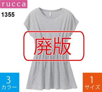 【廃版】4.1オンス シャーリングワンピース (ルッカ「1355-04」)