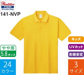 5.8オンス ジュニア T/Cポロシャツ (プリントスター「141-NVP」)