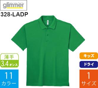 3.4オンス ジュニア ライトドライポロシャツ (グリマー「328-LADP」)