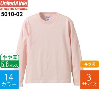 5.6オンス ジュニア ロングスリーブTシャツ (ユナイテッドアスレ「5010-02」)