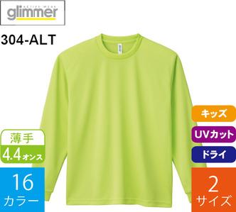 4.4オンス ジュニア ドライロングスリーブTシャツ (グリマー 「304-ALT」)