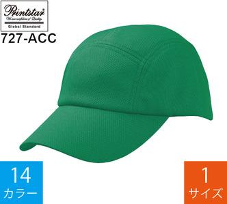 アクティブドライキャップ (プリントスター「727-ACC」)