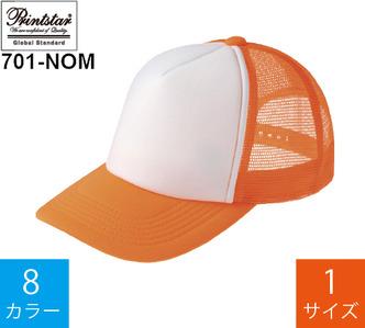 ネオンメッシュキャップ (プリントスター「701-NOM」)
